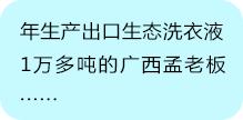 湖南省必威官网手机版日化有限公司