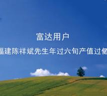 湖南必威官网手机版日化福建客户实现了年产值过亿的奇迹