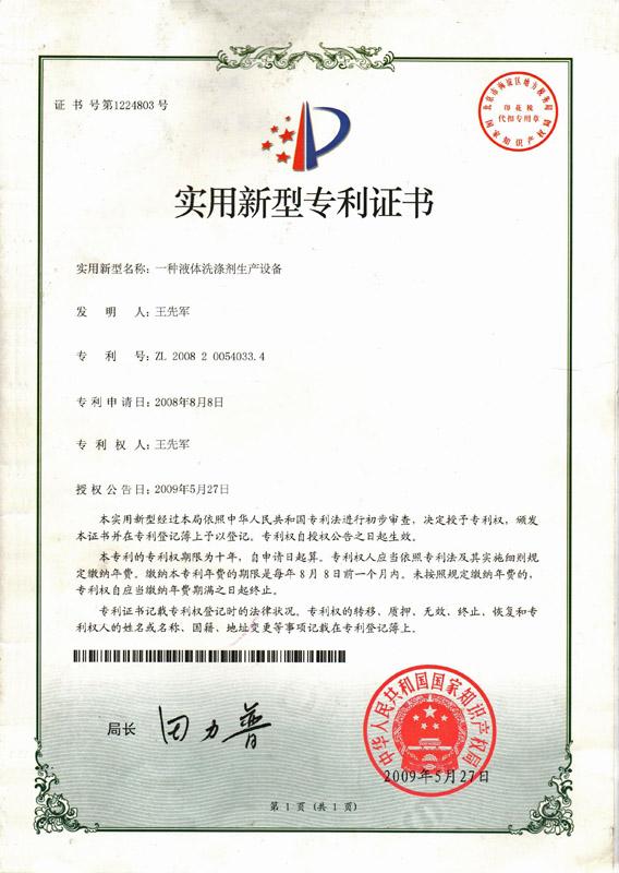 一种液体洗涤剂生产betway必威体育专利