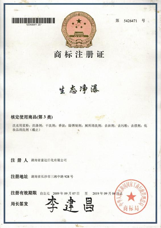 """""""生态净瀑""""商标注册证"""