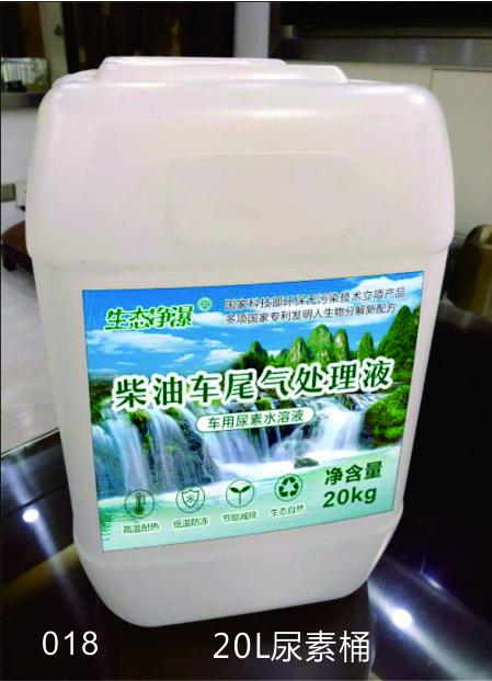 20L尿素桶